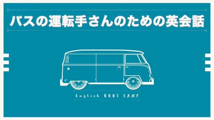 バスの運転手さんのための英会話 インバウンド・海外旅行に役立つ