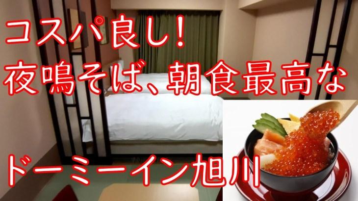 北海道旅行記 ドーミーイン旭川に泊まりました。