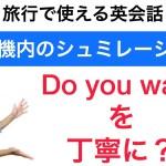 【シチュエーション英会話】旅行で使える英語〜機内編〜