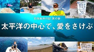 石垣島旅行記其の参「太平洋の中心で愛を叫ぶ」