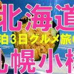 札幌グルメ 小樽グルメ 北海道食べ歩き旅②実食9店舗紹介