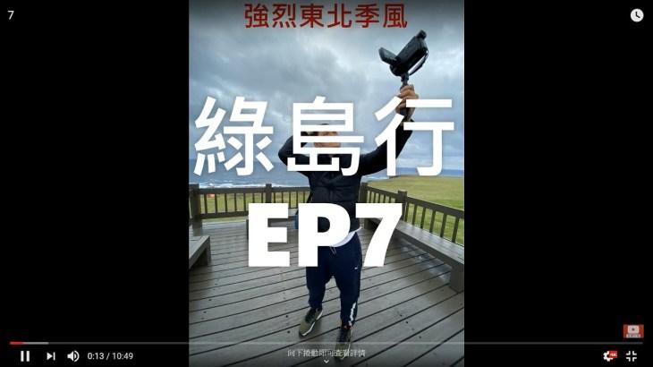 【旅行日記】綠島行 EP-07 | 強烈東北季風 人類無法抵抗大自然力量