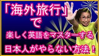 海外旅行で楽しく英語をマスターする日本人がやらない方法!