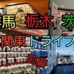 北関東三県!!テキトウドライブ!!道中&ヨドバシ編【前編】