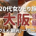 【女一人旅】大阪ひとり旅・2日目【グルメ/観光/一泊二日】
