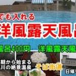 山形県碁点温泉(ごてん)オールシーズン入れる洋風露天風呂と朝6時から始まる最上川の絶景露天風呂どちらも400円絶品割烹のそば