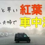 ちょっと早い紅葉の旅【広島へ夫婦で軽キャンエブリィ車中泊】