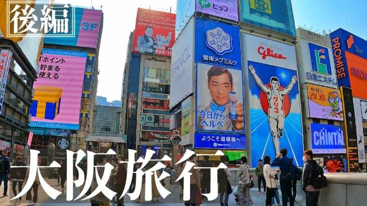 【大阪旅行】1泊2日でグルメ・観光満喫! [後編] ~道頓堀・梅田~