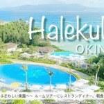 【ホテル宿泊記】Gotoトラベルでハレクラニ沖縄に宿泊したので超詳細レビューします レストランディナー/プール/ルームツアー/朝食/ショップ