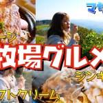 【女子旅】マザー牧場でグルメ満喫したら、命のありがたみを学んだ!!!