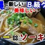 【新しい沖縄のB級グルメ:カレー×ソーキそば】公設市場2階の食堂「あだん」にて。沖縄旅行の参考に。