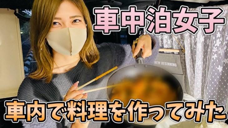 【車中泊】女子旅中、車内でご飯を作ってみた!料理経験0でもご飯は作れる!?【会社で日本一周中】