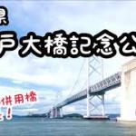香川県 瀬戸大橋記念公園 日本一周旅行記
