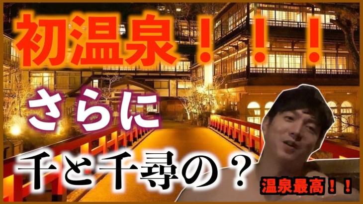 やっぱり日本なら温泉!千と千尋ですね!韓国人の初温泉!四万温泉の積善館2!!!まるでハルになった気分。。この温泉の夜景とご飯最高すぎ。。。そして露天温泉2時間で3回!!!