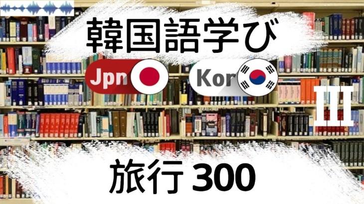 韓国語 [Ⅲ-8] 旅行(食堂。交通。買い物。ホテル。空港) / 短く簡単な300の文章。