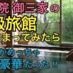【日本グルメ旅行】由布院最高の旅館 玉の湯!高級ラグジュアリー温泉宿 湯布院 ゆふいん 離れ ご飯が美味しい 高評価 ホテル