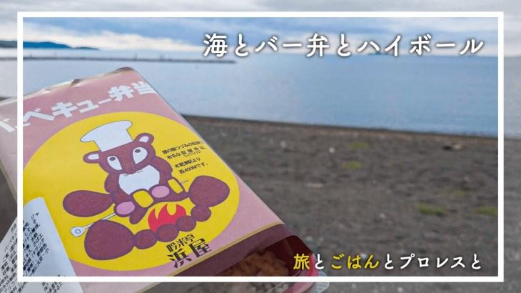 【旅グルメ】平日の昼間から海を眺めながらバーベキュー弁当を食べて酒を呑む【旅とごはんとプロレスと】