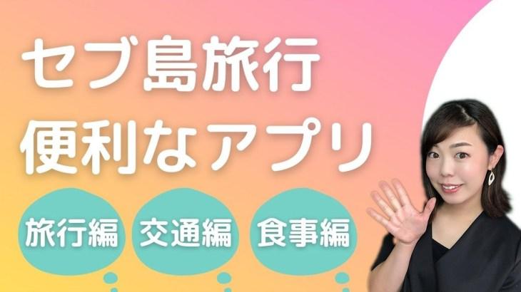 セブ島旅行であると便利なおすすめアプリ【交通編/旅行編/食事編】
