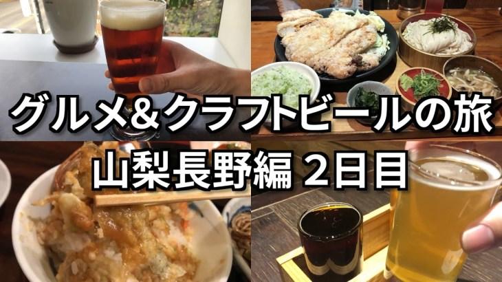 【グルメ&クラフトビールの旅】山梨長野編 2日目