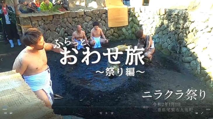 【ふらっとおわせ旅】~祭り編~ニラクラ祭り