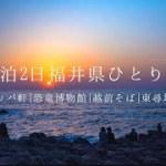 SUB:)福井県観光&グルメ女ひとり旅|ヨーロッパ軒|恐竜博物館|越前そば|東尋坊etc…