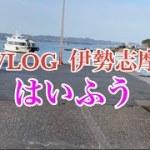 【伊勢志摩旅行】全室露天風呂付き旅館【はいふう】癒されたぁあ