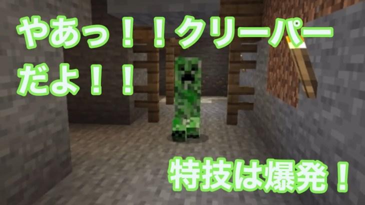 【ゆるぐだ旅行記#4】春だ!廃坑だ!クリーパー祭り!【Minecraft】
