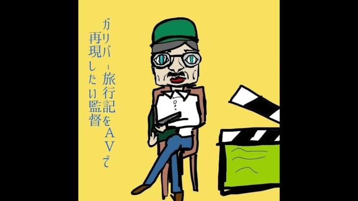 【絵本読み聞かせ】ガリバー旅行記をAVで再現したい監督