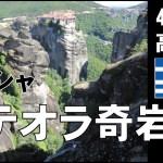 【旅行記】【世界遺産】メテオラ ギリシャの奇岩群