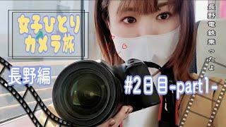 【vlog】女子ひとりカメラ旅【長野】