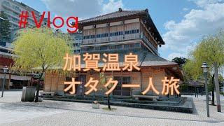 【Vlog】加賀温泉&金沢ひとり旅【加賀楓】