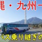 沖縄・九州一周 高速バス乗り継ぎの旅6 47都道府県高速バスの旅
