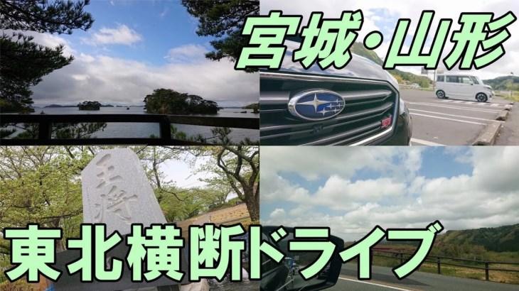 【旅行】東北横断ドライブ(後編・山形)