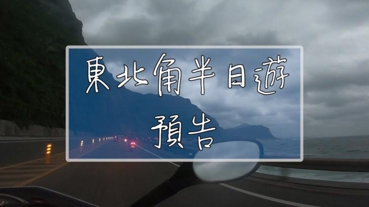 【機車旅行】東北角半日遊 : 預告