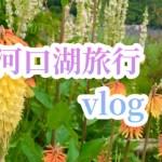 【河口湖旅行vlog】日本昔話みたいな炉端焼き体験♪/66平米のお部屋で過ごす女子旅✨