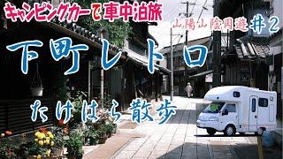 【キャンピングカー】車中泊旅 山陽山陰周遊#2 in 竹原散歩