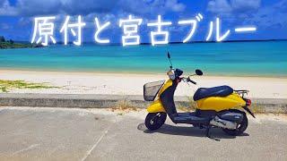 宮古島2泊3日夏休み旅行!原付きで回る主要観光スポット、グルメ