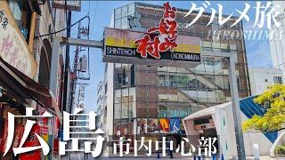 【広島】必ず食べたい!地元民オススメ絶品ぶらり食べ歩き【広島市グルメ旅】HIROSHIMA