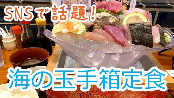 【Hakata 🇯🇵 博多グルメ】【刺身】コスパ最高!SNSで話題の海鮮居酒屋さんでランチをいただいてきました♪/海風土/博多駅【福岡ランチ】