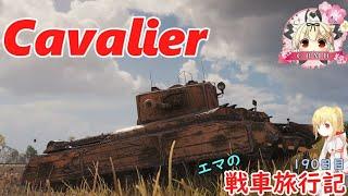 【WoT】エマの戦車旅行記190日目 ~Cavalier~【ゆっくり実況】