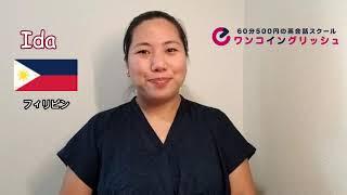 フィリピン出身のイダ先生【ワンコイングリッシュのオンライン英会話】