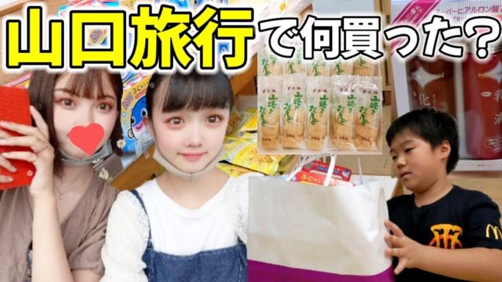 【購入品紹介】女子力高めのお買い物‼️山口旅行で買った物を紹介します🤗