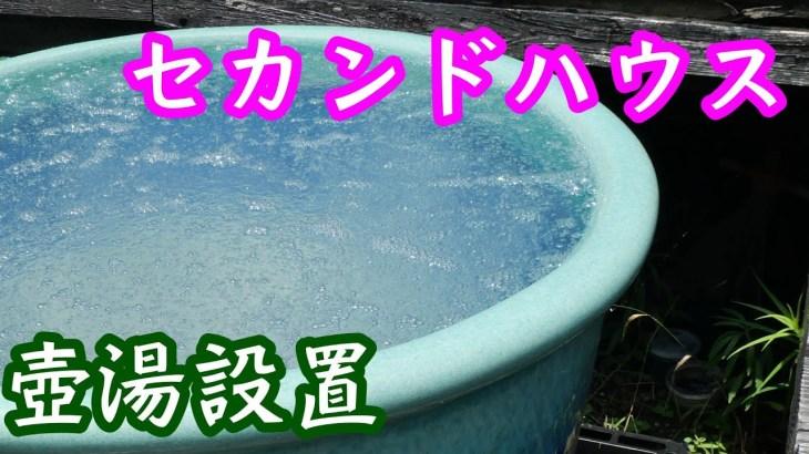 壺湯設置(美泡風呂)トレーラーハウス#天然温泉#露天風呂#壺湯#運び湯#美泡風呂