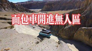 一人三狗自驾游西藏阿里,把面包车开进阿里无人区,景色太振憾了!