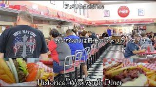 アメリカの食事を満喫する旅【国際結婚・海外生活Vlog】グルメ推奨・最後のアメリカンダイナーでランチ/Hyatt Regency/Woolworth Diner