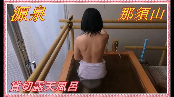 那須温泉 源泉那須山 日帰り貸切露天風呂