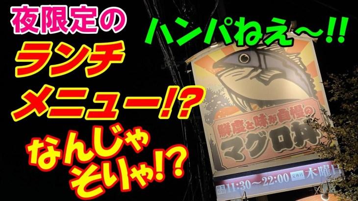 【栃木 グルメ】マグロに特化した店の夜限定のランチメニューとは?
