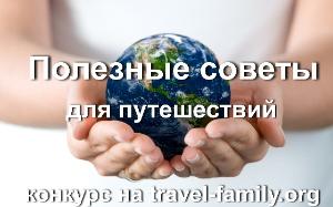 туристический конкурс