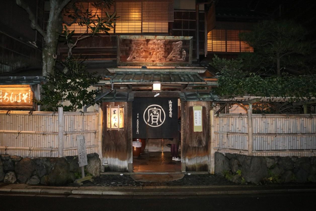 京都 尾張屋