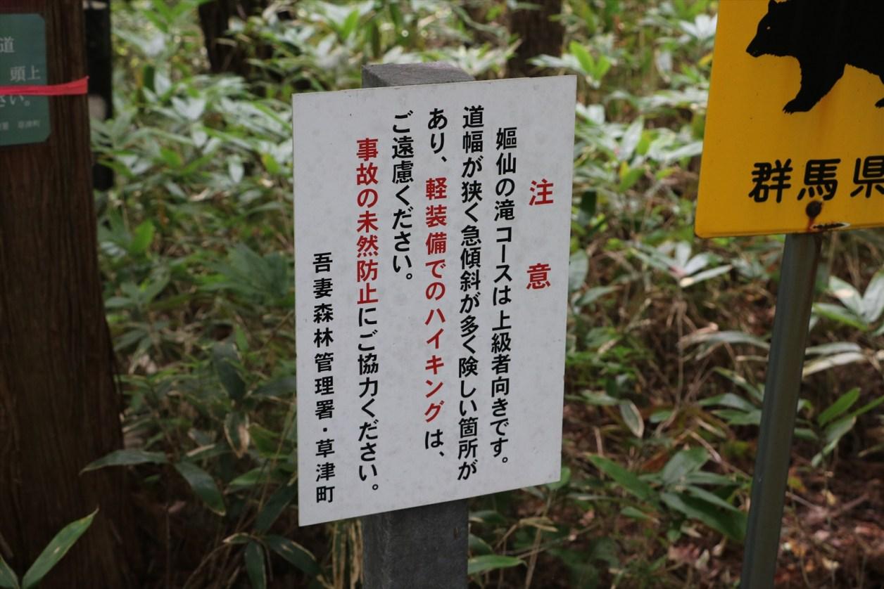 嫗仙の滝の警告